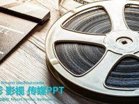 電影心得PPT模板下載,22頁優質的影視音樂PPT推薦範例