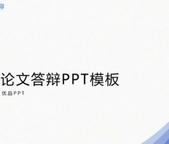 極簡專題PPT模板下載,29頁完美的論文答辯PPT推薦範例