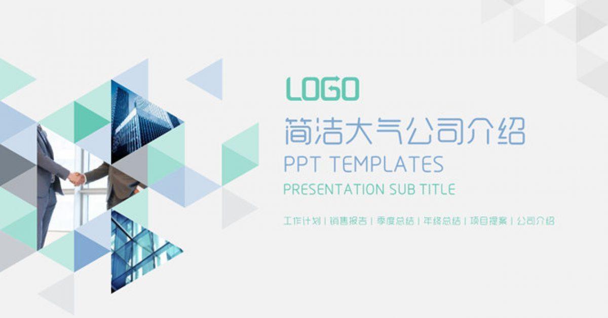 菱形風PPT模板下載,15頁精美的公司介紹PPT推薦下載
