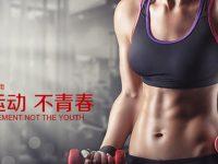 瘦身報告PPT模板下載,22頁優秀的體育運動PPT推薦下載
