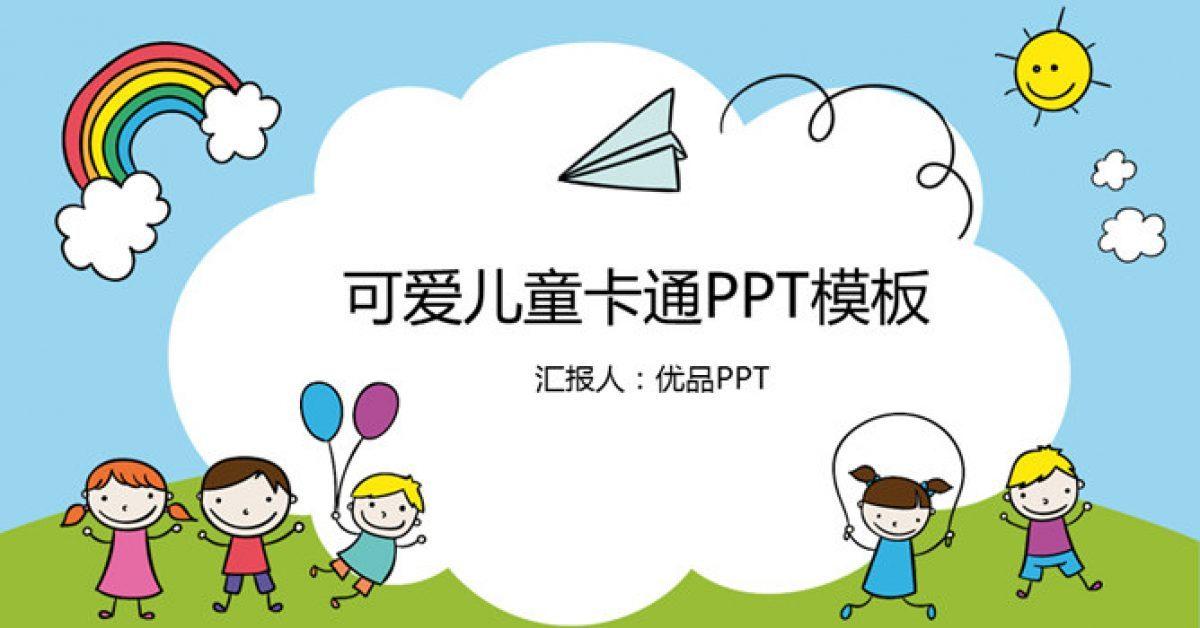 兒童書PPT模板下載,27頁完美的卡通PPT模板推薦模板