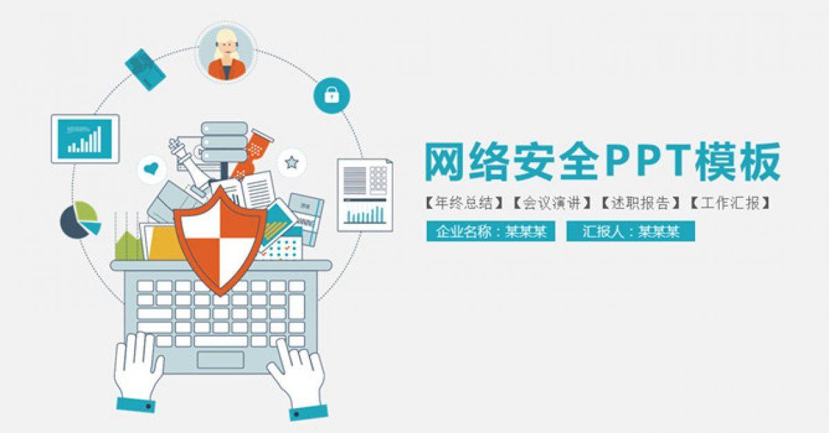 網路安全PPT模板下載,25頁優質的網絡科技PPT推薦主題