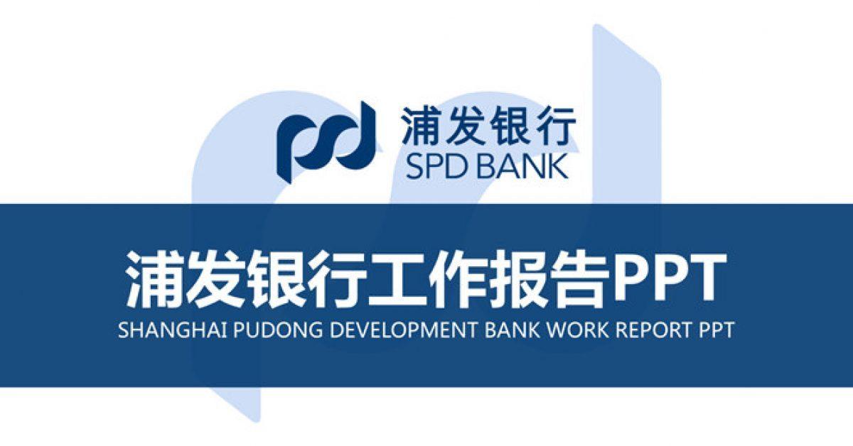 銀行報告PPT模板下載,26頁精緻的公司企業PPT模板樣式