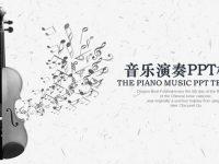 小提琴PPT模板下載,25頁完美的影視音樂PPT免費套用