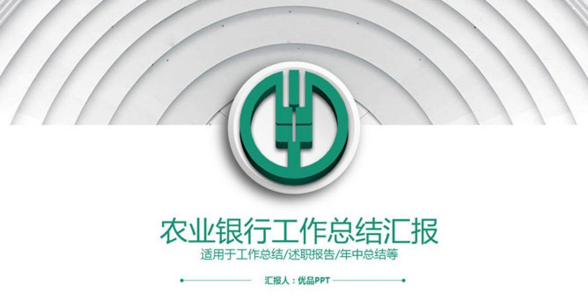 銀行說明PPT模板下載,26頁優質的公司企業PPT推薦下載