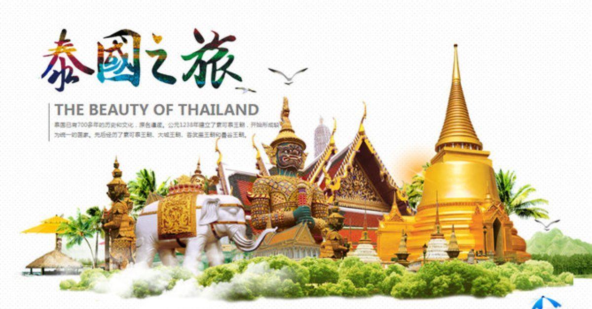 旅遊推薦PPT模板下載,21頁精細的旅遊旅行PPT推薦範例