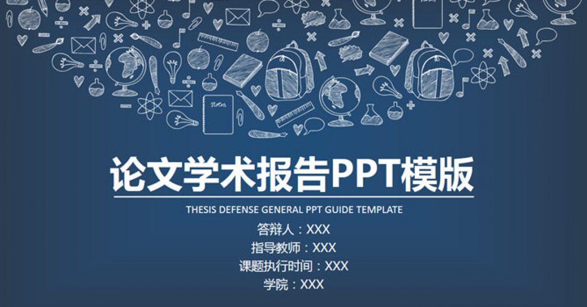 論文架構PPT模板下載,18頁高質量的論文答辯PPT推薦下載