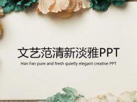 文藝報告PPT模板下載,26頁優質的花朵背景簡報推薦範例