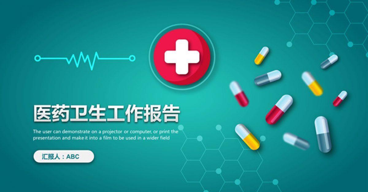 衛生評筆PPT模板下載,25頁高質感的醫學醫療PPT推薦樣式