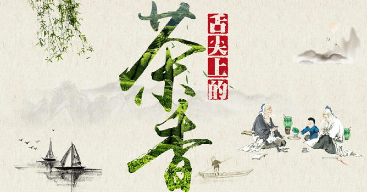 茶藝展示PPT模板下載,27頁精緻的中國風PPT推薦模板