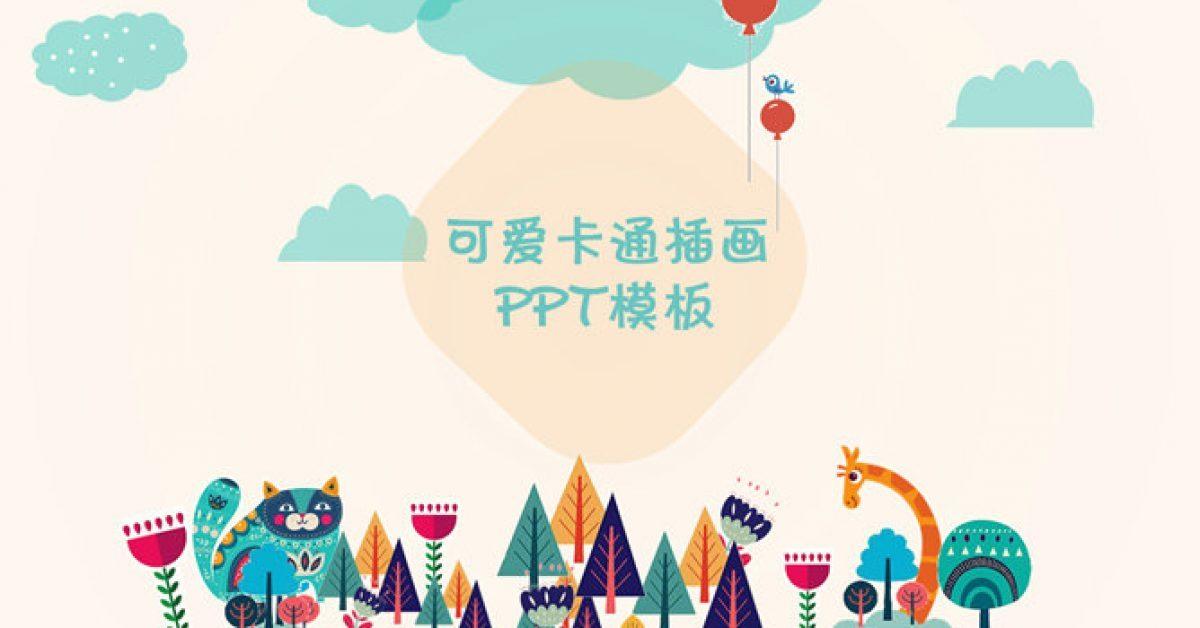 插畫風PPT模板下載,15頁精品的卡通PPT模板免費套用