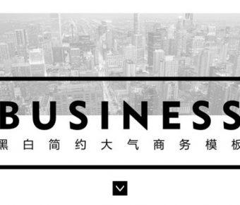 黑白色PPT模板下載,25頁精緻的大型商務簡報推薦下載