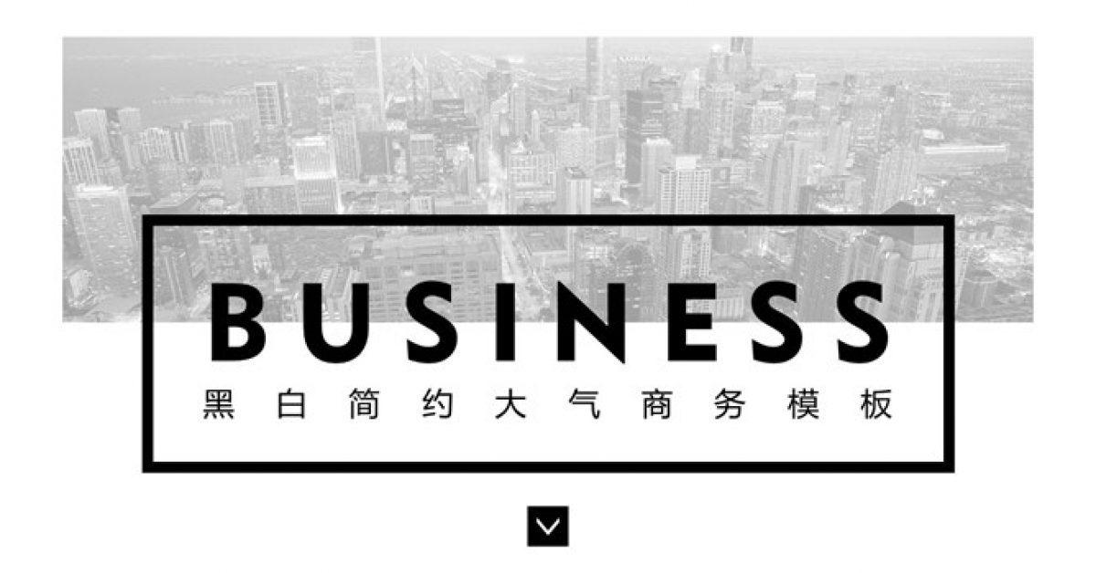 黑白色PPT模板下載,25頁高質感的大型商務簡報推薦模板