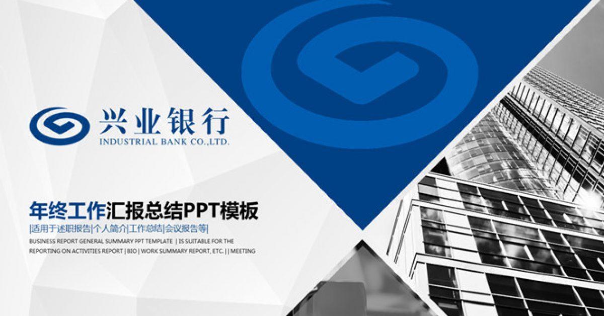 年終會報PPT模板下載,26頁細緻的公司企業PPT推薦範例