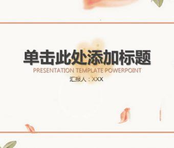 葉子背景PPT模板下載,26頁優秀的落葉簡報範本模板樣式