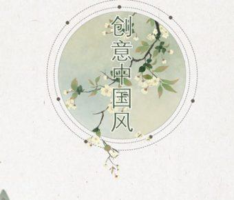中式創意PPT模板下載,25頁細緻的淡雅中國風簡報免費套用