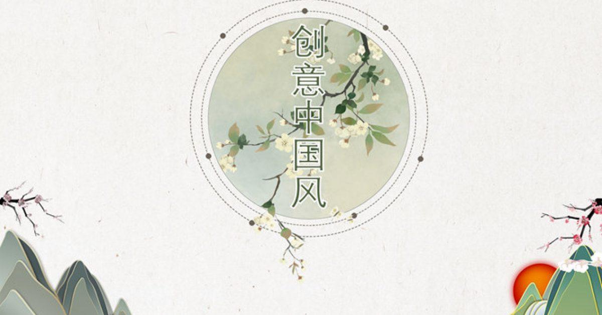 中式創意PPT模板下載,25頁高品質的淡雅中國風簡報最佳推薦