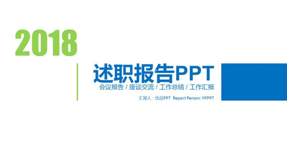 年終述職PPT模板下載,22頁優質的述職報告PPT推薦範例