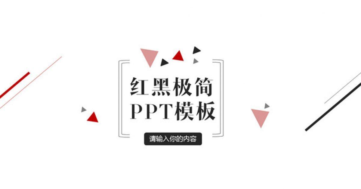 紅黑背景PPT模板下載,25頁很棒的極簡色調簡報免費推薦