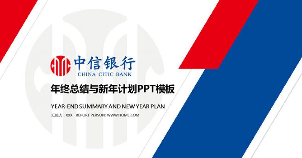銀行工作PPT模板下載,25頁完美的公司企業PPT推薦下載