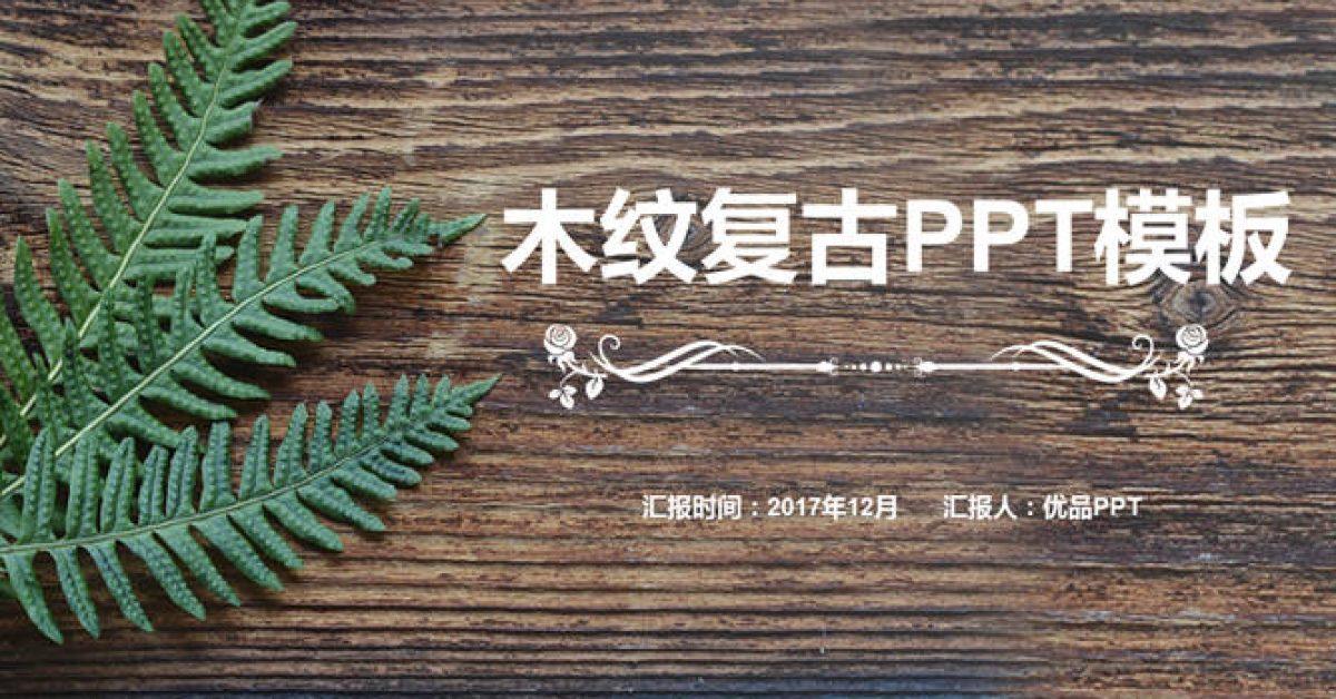 復古木紋ppt模板下載,16頁精品的植物PPT模板免費下載