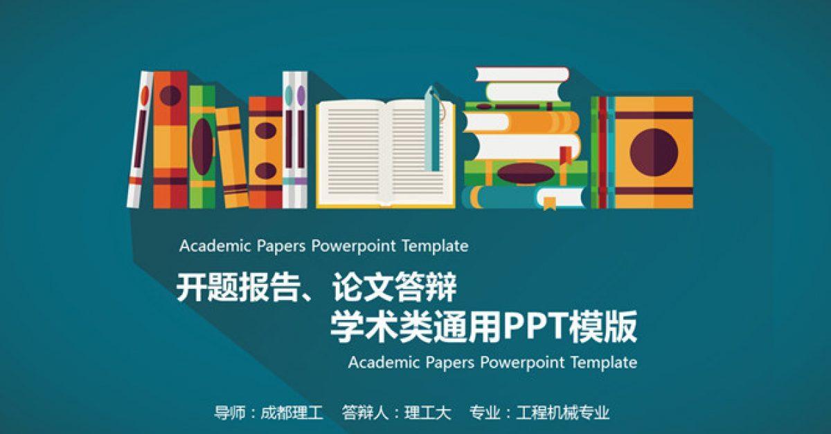 學術研究PPT模板下載,36頁優秀的開題報告PPT推薦模板