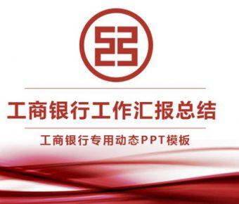 銀行業務PPT模板下載,30頁很棒的公司企業PPT免費套用