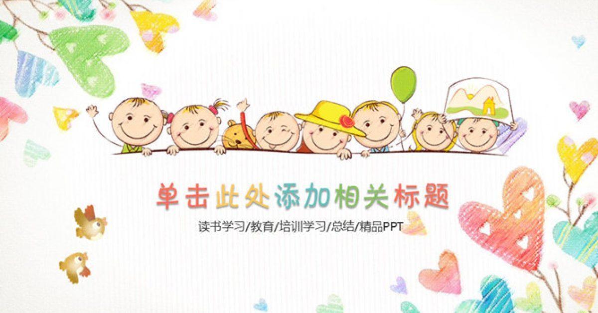 兒童卡通PPT模板下載,38頁優質的彩色插畫簡報推薦主題