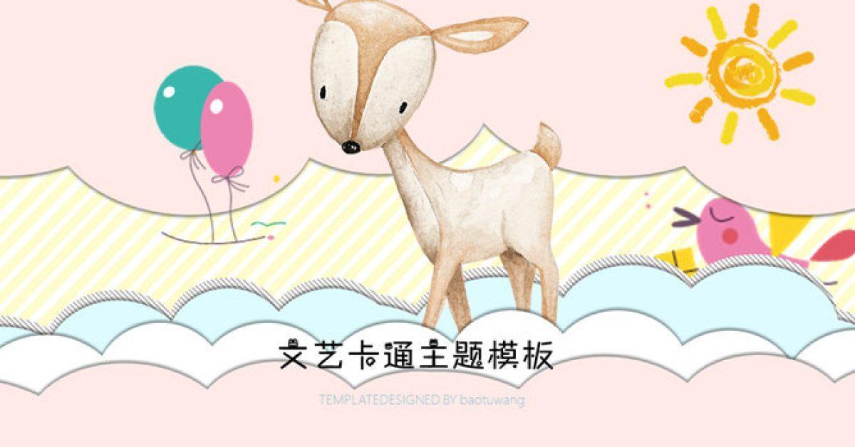 動物插畫PPT模板下載,23頁精細的卡通PPT模板推薦模板