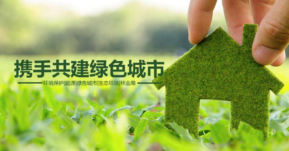 城市開發PPT模板下載,26頁高品質的環境保護PPT推薦模板