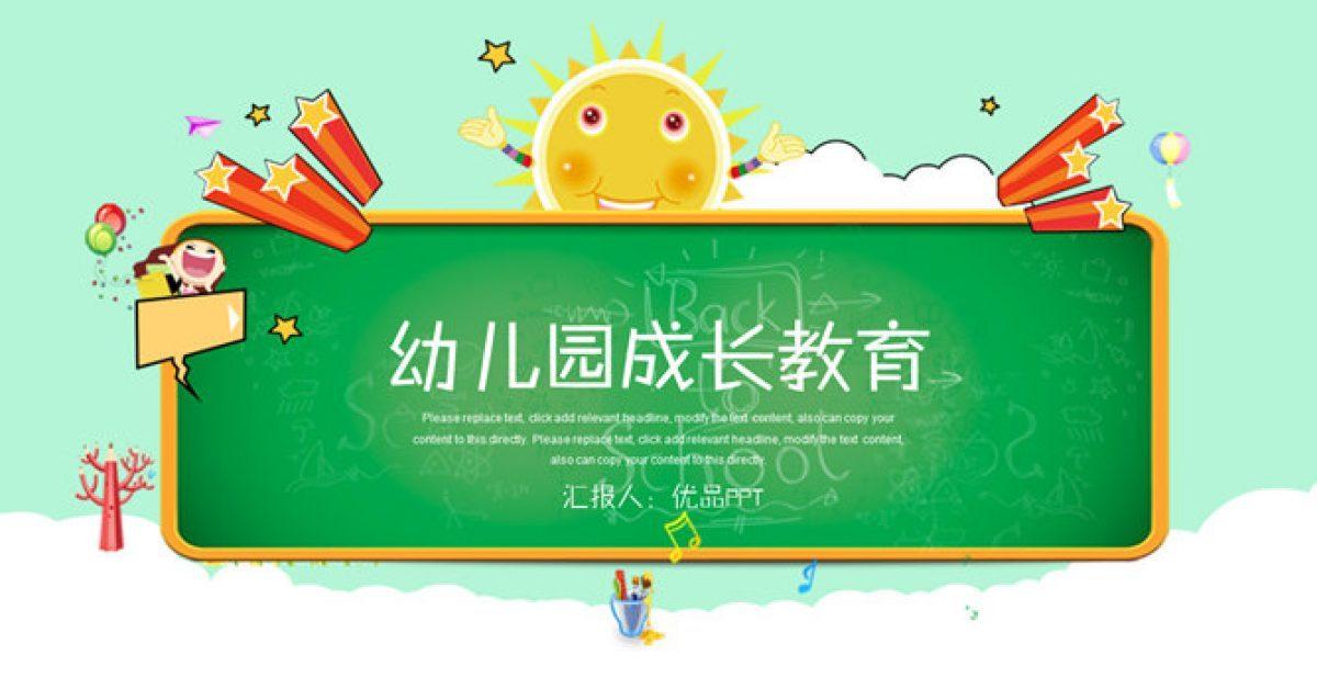 幼兒教育PPT模板下載,22頁完美的教育教學PPT推薦下載