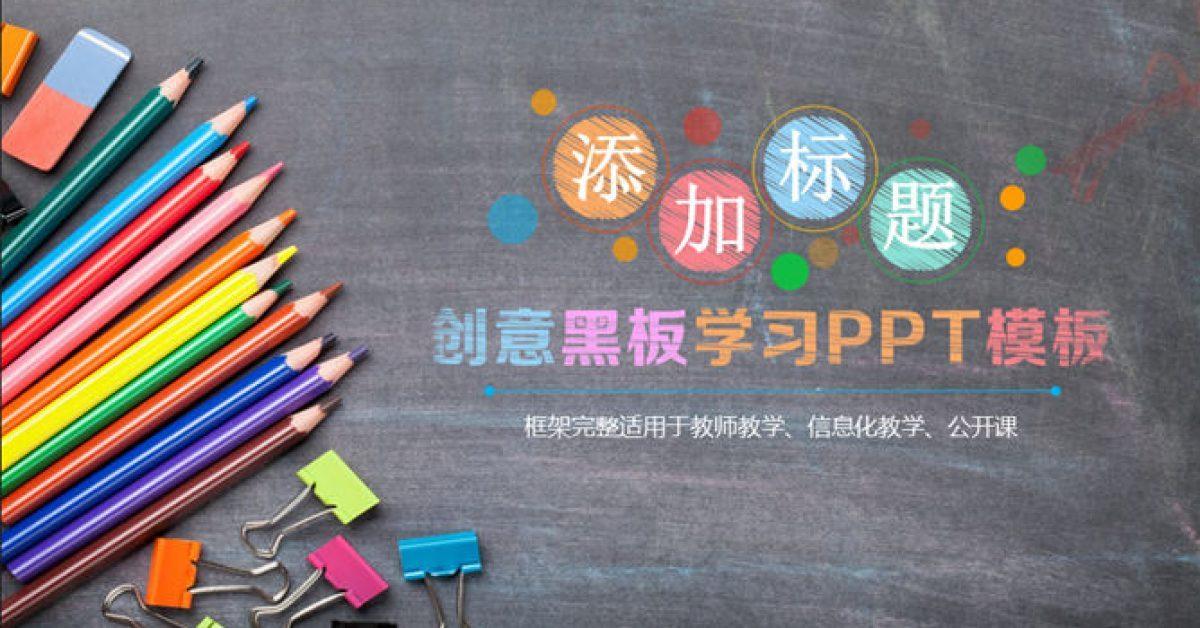 簡約水藍色PPT模板下載,26頁高質感的色鉛筆背景範本推薦下載