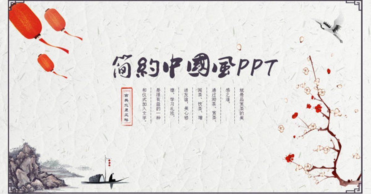 典雅風PPT模板下載,24頁高質感的中國風PPT免費下載