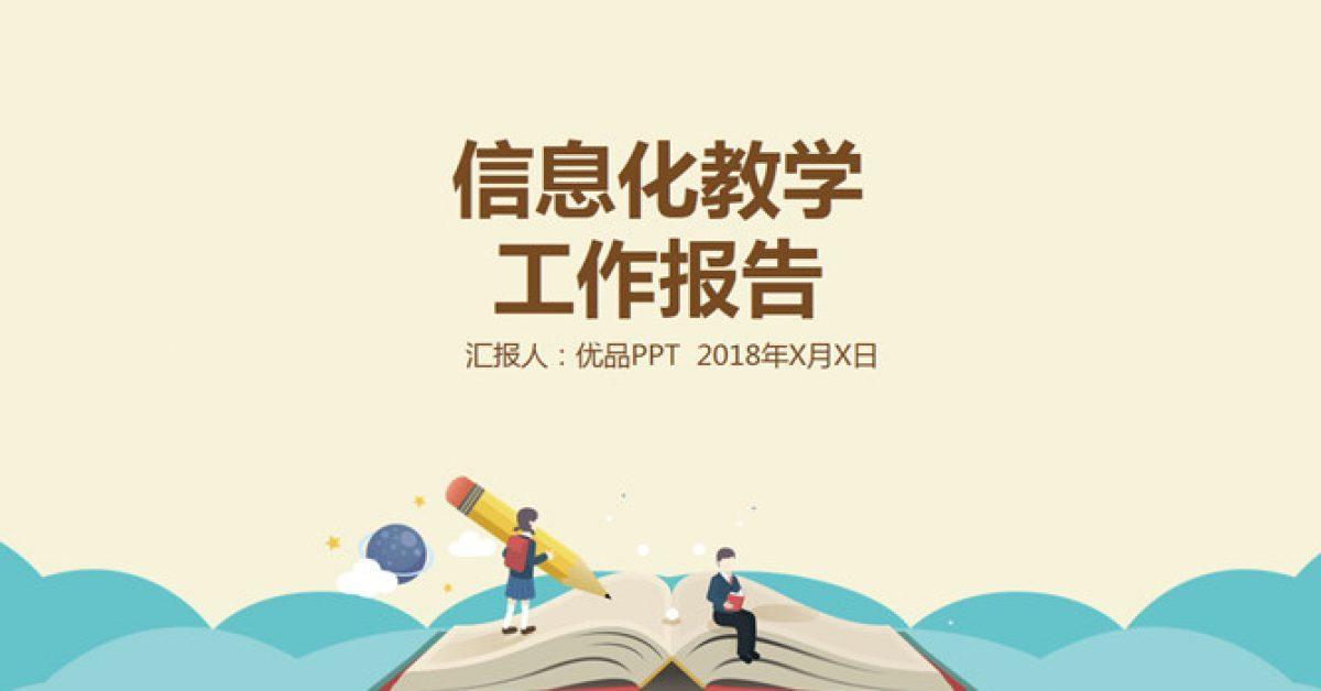 教學分析PPT模板下載,24頁完美的教育教學PPT免費推薦