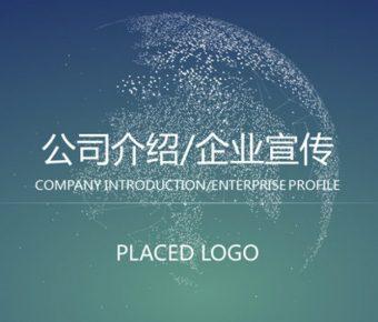 企業宣傳PPT模板下載,28頁精品的公司介紹PPT推薦模板