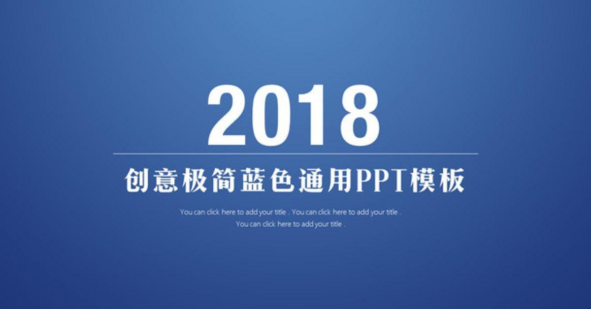 深藍色PPT模板下載,24頁完美的簡約PPT模板最佳推薦