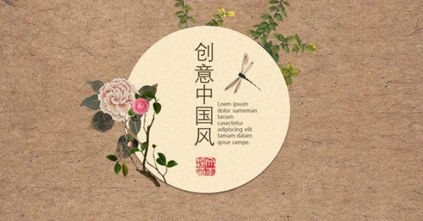 創意復古PPT模板下載,25頁精緻的中國風PPT推薦模板