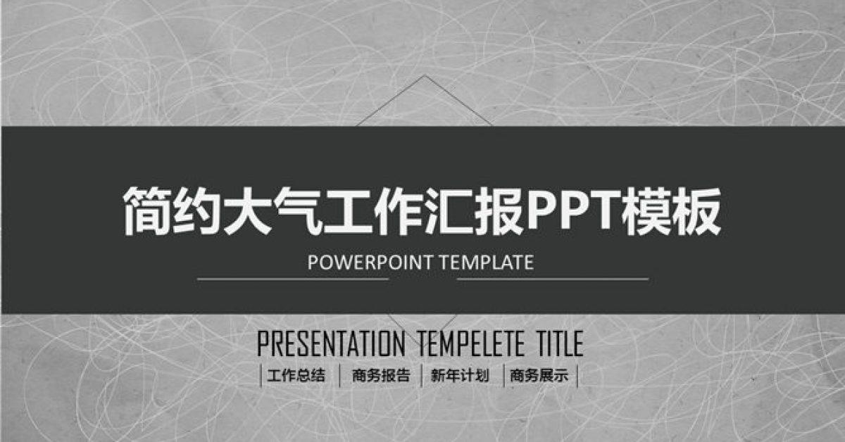 商務展示PPT模板下載,24頁精細的工作總結PPT最佳推薦