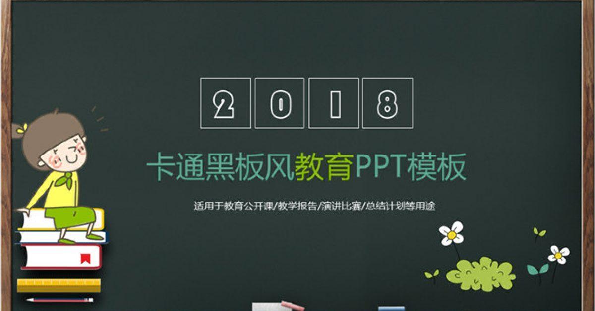 黑板教學PPT模板下載,24頁精美的教育教學PPT免費套用