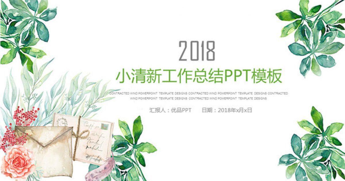 心得報告PPT模板下載,24頁精細的植物PPT模板免費下載