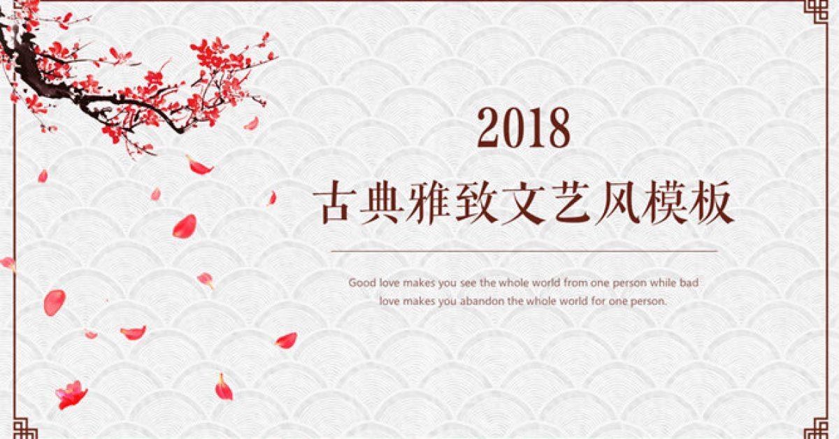 古典PPT模板下載,24頁高品質的中國風PPT推薦樣式