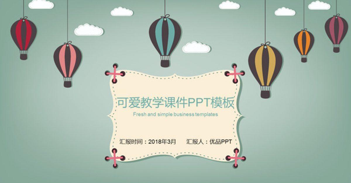 課程介紹PPT模板下載,20頁優質的教育教學PPT模板樣式