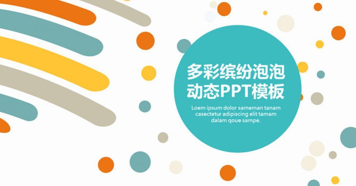 泡泡PPT模板下載,26頁很棒的藝術抽象PPT推薦模板