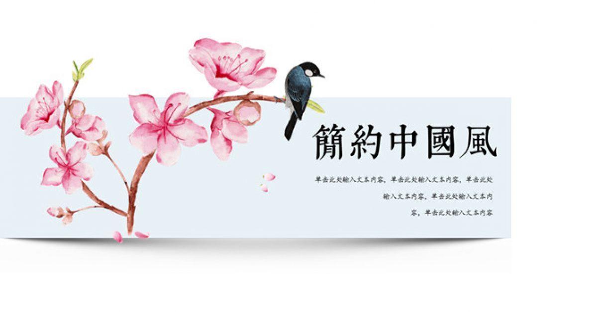 文藝風PPT模板下載,19頁精細的中國風PPT模版推薦