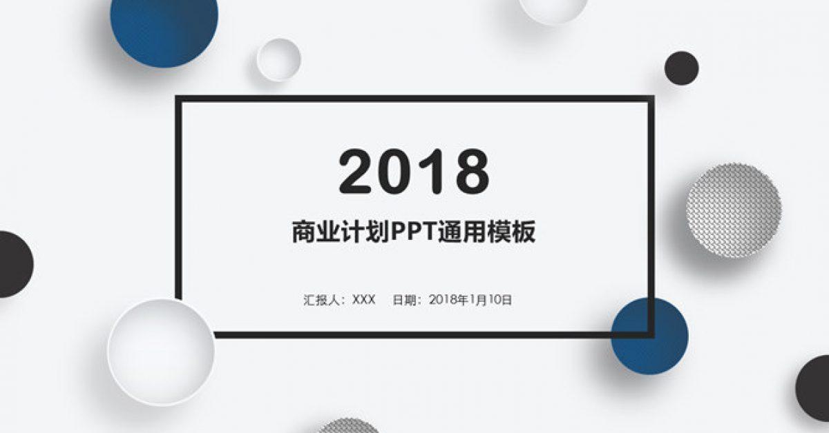 泡泡框PPT模板下載,23頁精美的商務PPT模板免費推薦