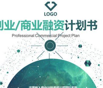 融資計劃PPT模板下載,50頁細緻的商務PPT模板模版推薦