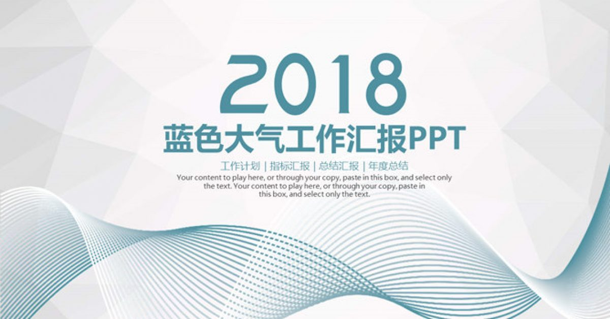 工作會議PPT模板下載,25頁細緻的工作總結PPT免費推薦