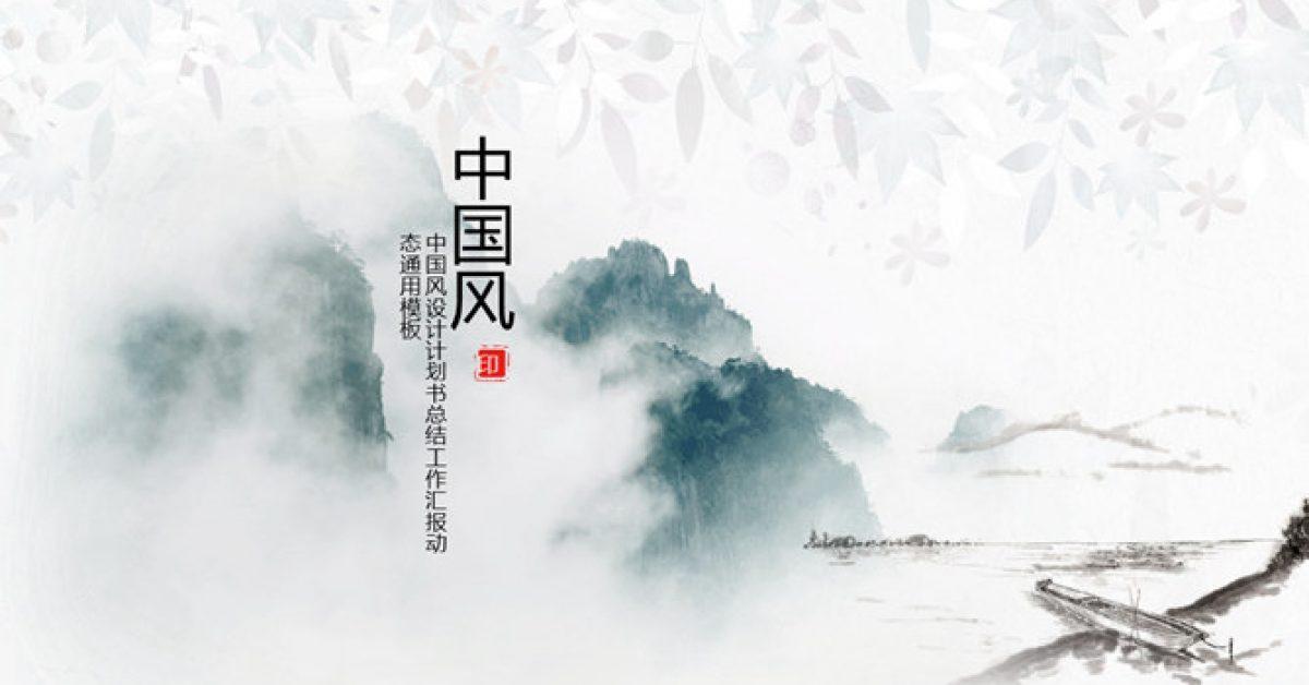 中國水墨PPT模板下載,25頁精美的中國風PPT模版推薦