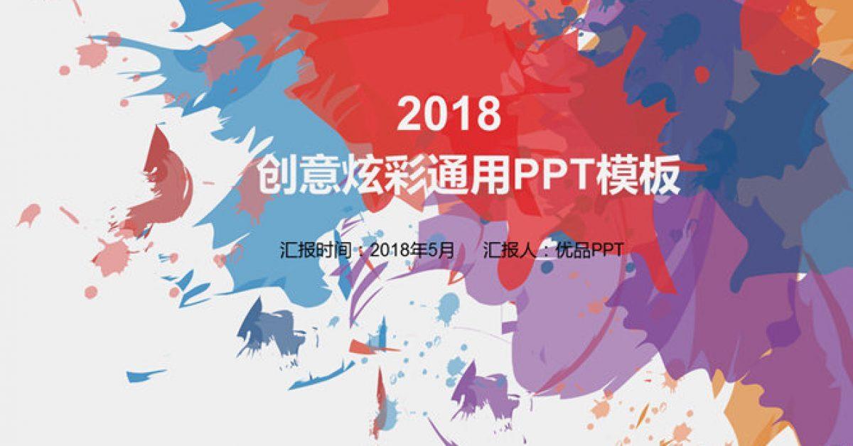 創意潑墨PPT模板下載,24頁精緻的藝術抽象PPT模版推薦