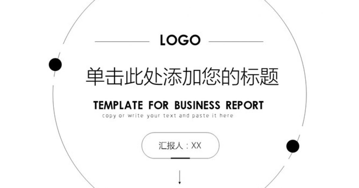 極簡線條PPT模板下載,24頁高品質的簡約PPT模板推薦範例